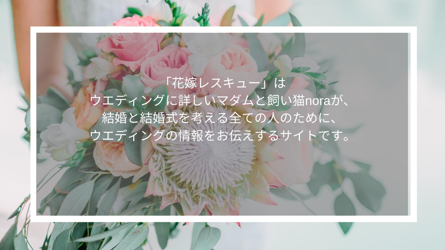 花嫁レスキュー