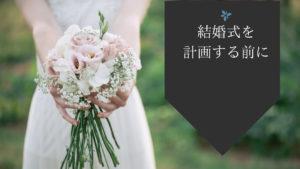 結婚式を計画する前に