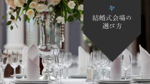 結婚式会場の選び方