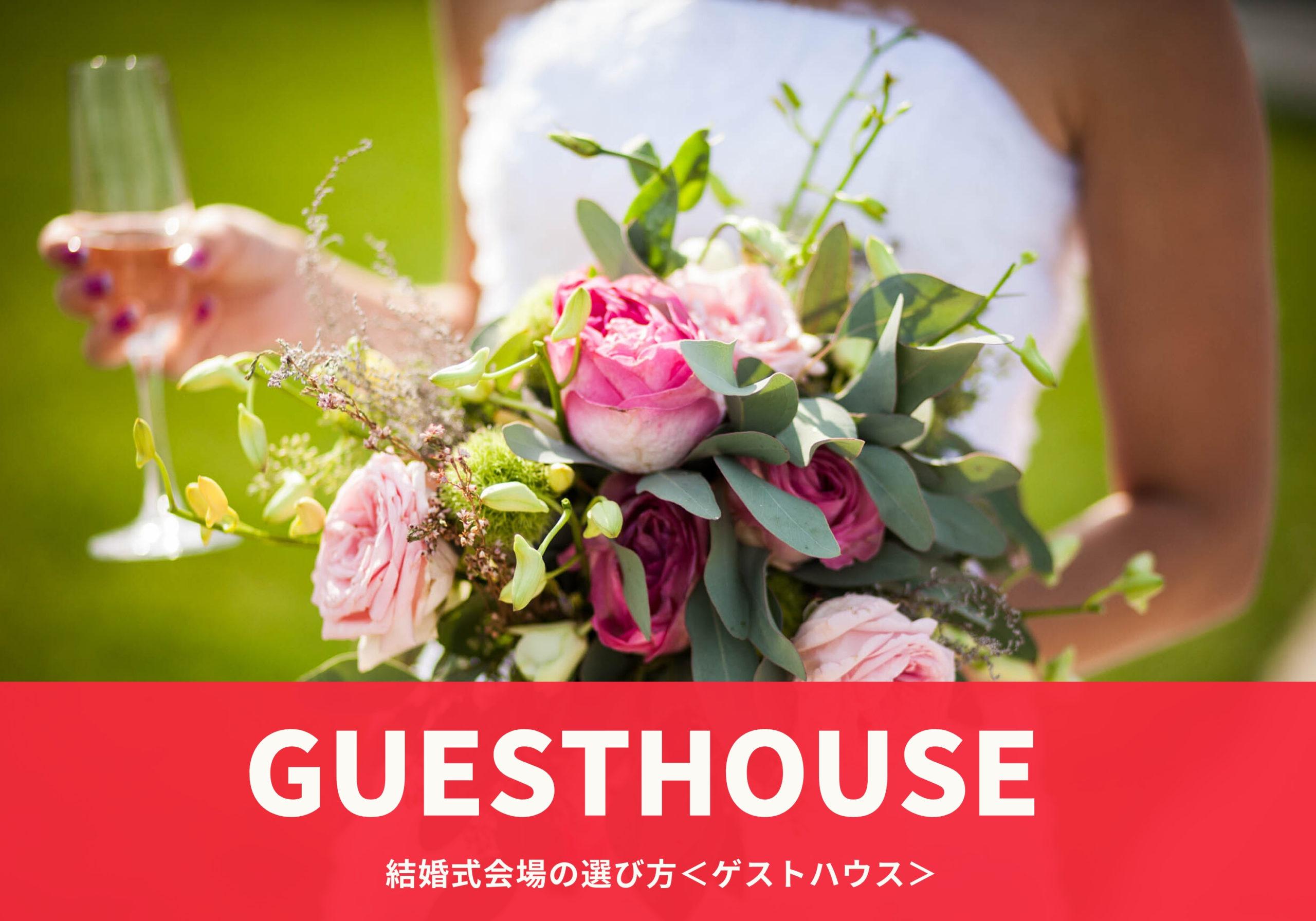 結婚式会場の選び方 ゲストハウス