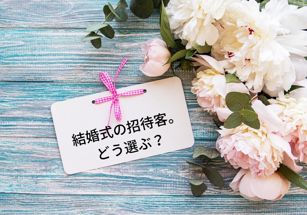 結婚式の招待客の選び方